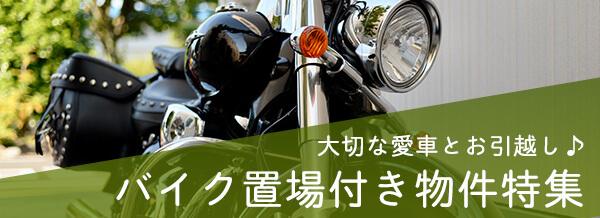 バイク置場付き物件特集
